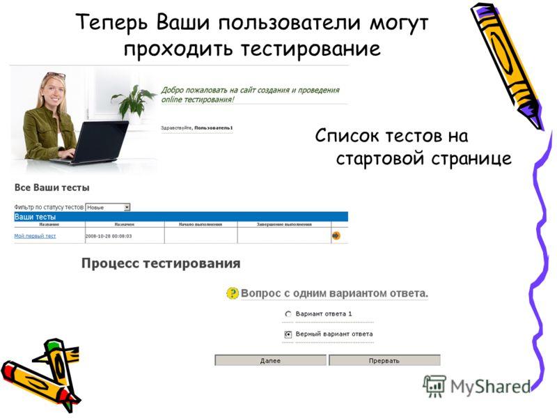 Теперь Ваши пользователи могут проходить тестирование Список тестов на стартовой странице