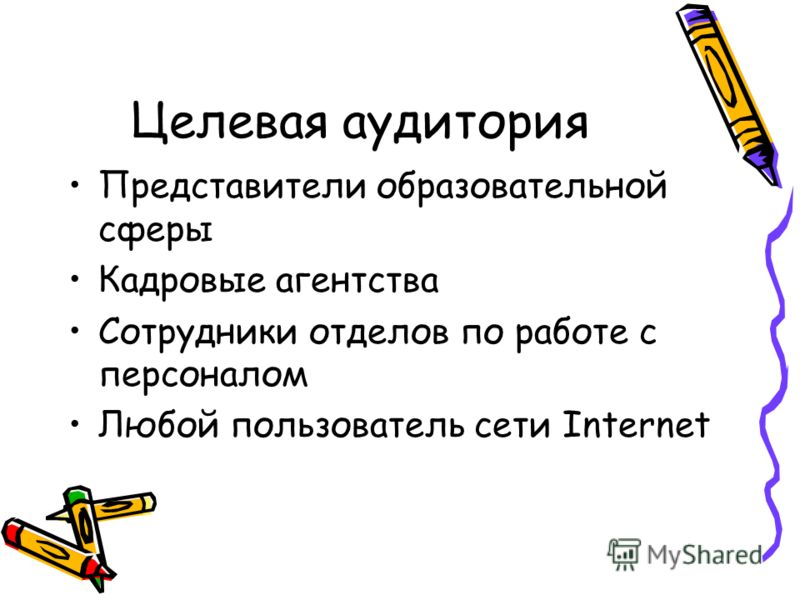 Целевая аудитория Представители образовательной сферы Кадровые агентства Сотрудники отделов по работе с персоналом Любой пользователь сети Internet