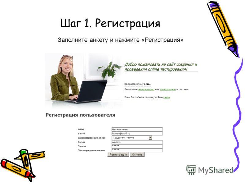 Шаг 1. Регистрация Заполните анкету и нажмите «Регистрация»