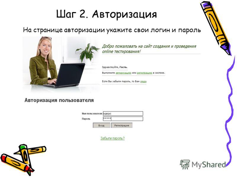 Шаг 2. Авторизация На странице авторизации укажите свои логин и пароль