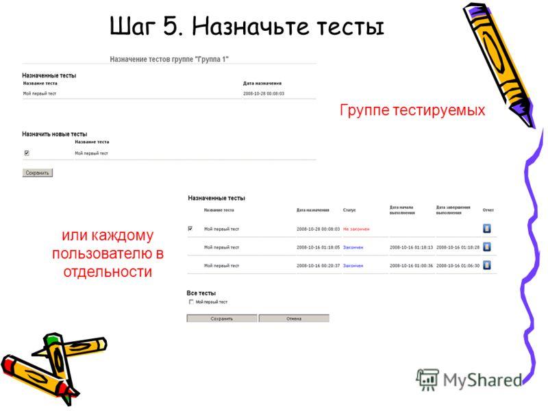Шаг 5. Назначьте тесты Группе тестируемых или каждому пользователю в отдельности