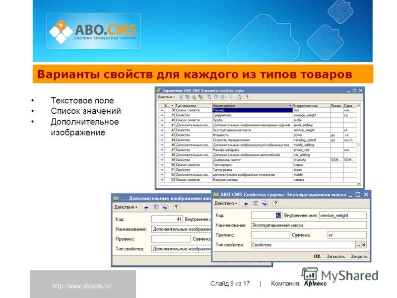 Варианты свойств для каждого из типов товаров Слайд 9 из 17 | Компания: Армекс Текстовое поле Список значений Дополнительное изображение