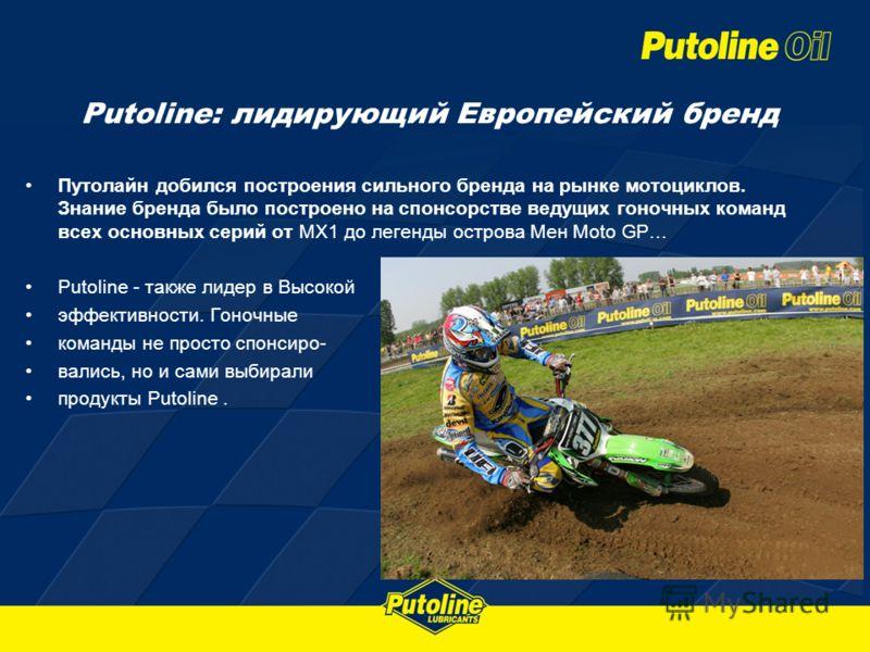 Putoline: лидирующий Европейский бренд Путолайн добился построения сильного бренда на рынке мотоциклов. Знание бренда было построено на спонсорстве ведущих гоночных команд всех основных серий от MX1 до легенды острова Мен Moto GP… Putoline - также ли
