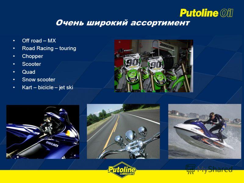 Очень широкий ассортимент Off road – MX Road Racing – touring Chopper Scooter Quad Snow scooter Kart – bicicle – jet ski