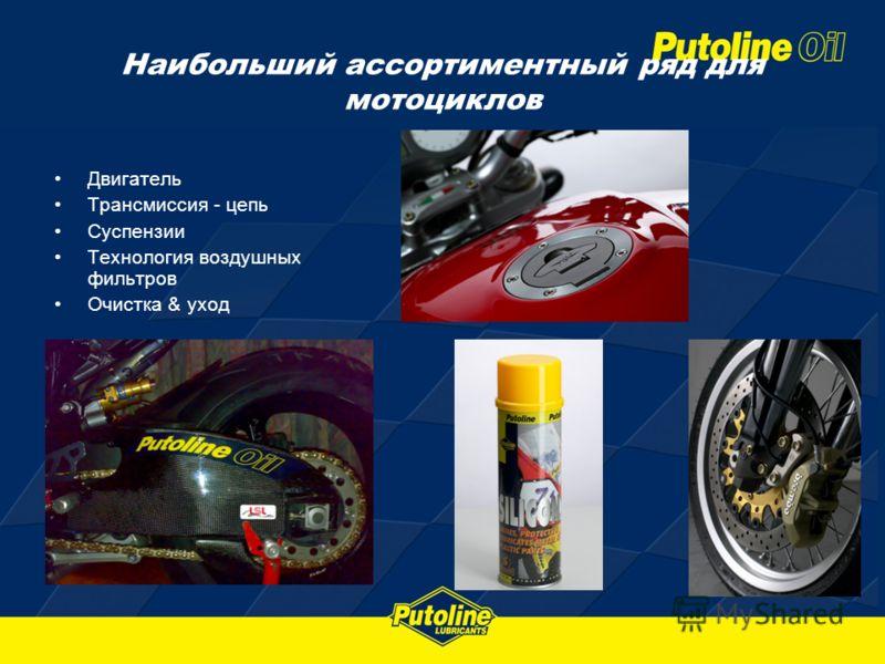 Наибольший ассортиментный ряд для мотоциклов Двигатель Трансмиссия - цепь Суспензии Технология воздушных фильтров Очистка & уход