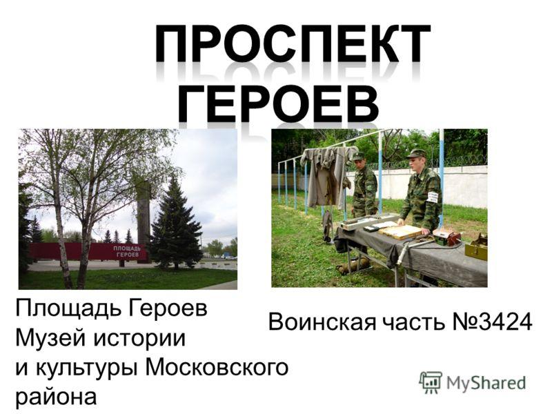 Воинская часть 3424 Площадь Героев Музей истории и культуры Московского района