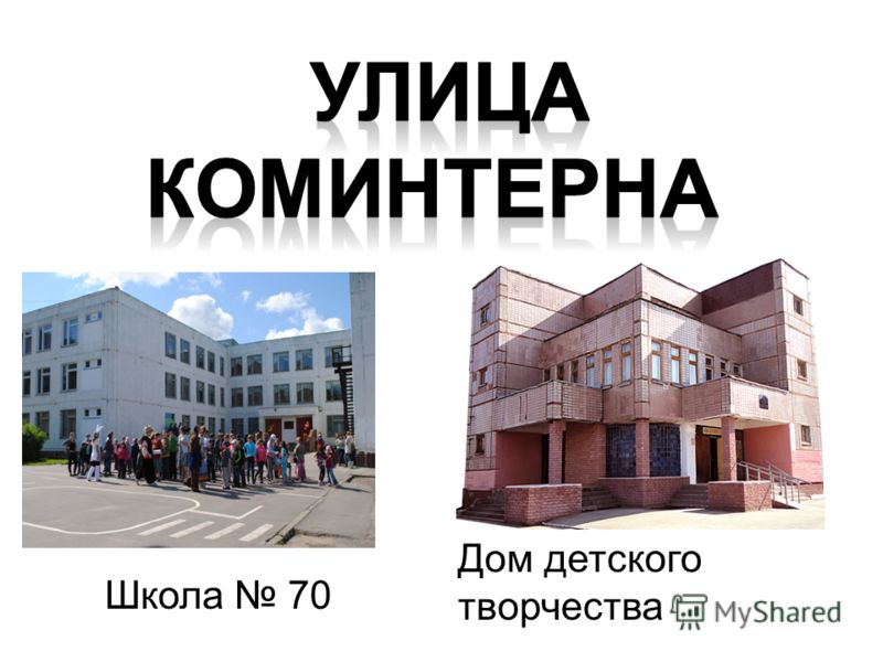 Школа 70 Дом детского творчества