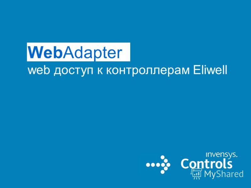 WebAdapter web доступ к контроллерам Eliwell