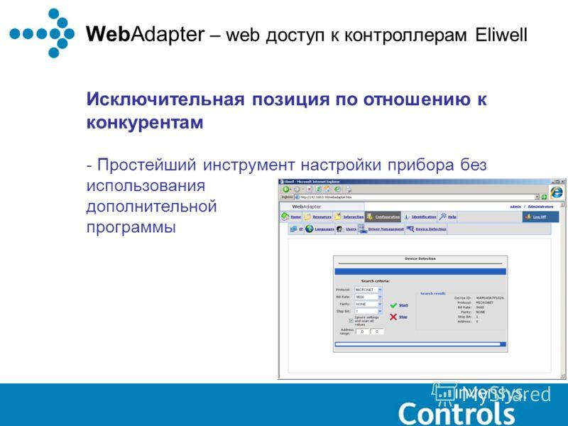 WebAdapter – web доступ к контроллерам Eliwell Исключительная позиция по отношению к конкурентам - Простейший инструмент настройки прибора без использования дополнительной программы