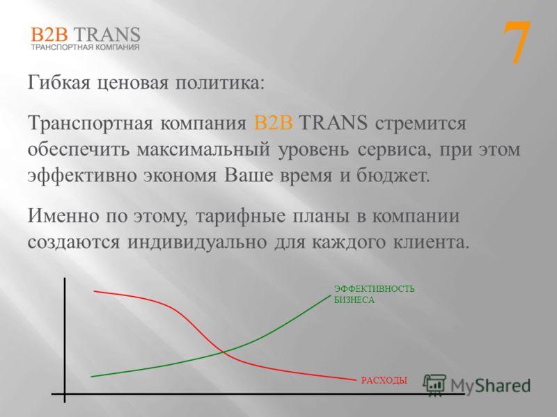 Гибкая ценовая политика: Транспортная компания B2B TRANS стремится обеспечить максимальный уровень сервиса, при этом эффективно экономя Ваше время и бюджет. Именно по этому, тарифные планы в компании создаются индивидуально для каждого клиента. 7