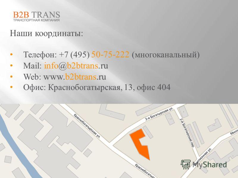 Наши координаты: Телефон: +7 (495) 50-75-222 (многоканальный) Mail: info@b2btrans.ru Web: www.b2btrans.ru Офис: Краснобогатырская, 13, офис 404