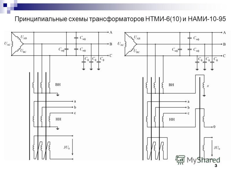 3 Принципиальные схемы трансформаторов НТМИ-6(10) и НАМИ-10-95