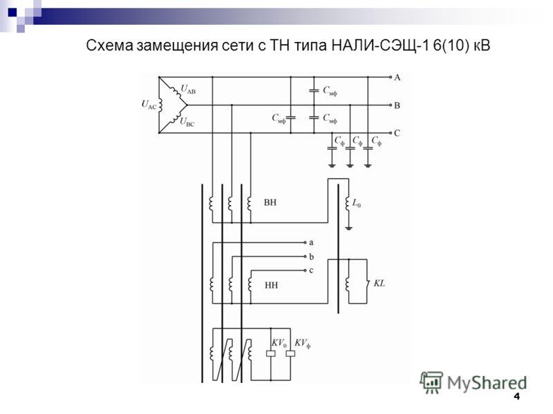 4 Схема замещения сети с ТН типа НАЛИ-СЭЩ-1 6(10) кВ