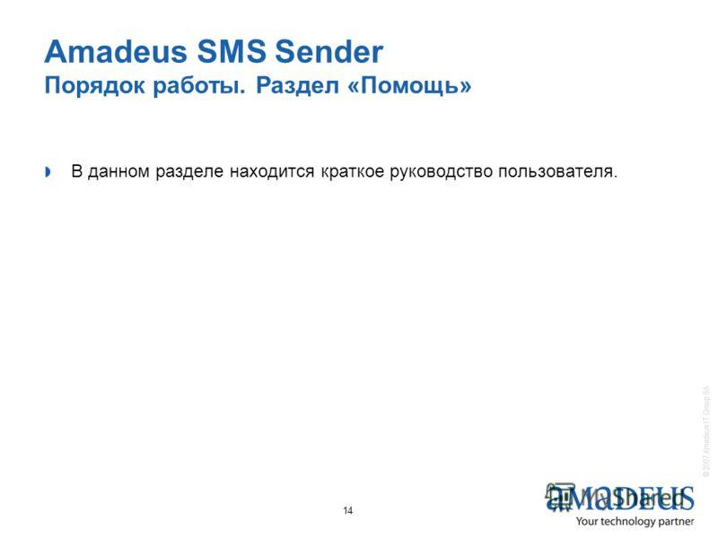 © 2007 Amadeus IT Group SA 14 Amadeus SMS Sender Порядок работы. Раздел «Помощь» В данном разделе находится краткое руководство пользователя.
