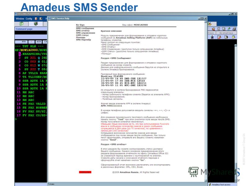 © 2007 Amadeus IT Group SA 15 Amadeus SMS Sender