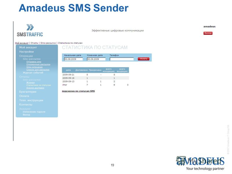 © 2007 Amadeus IT Group SA 19 Amadeus SMS Sender