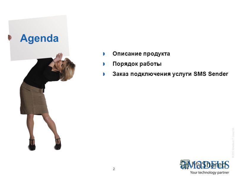 © 2007 Amadeus IT Group SA 2 Agenda Описание продукта Порядок работы Заказ подключения услуги SMS Sender