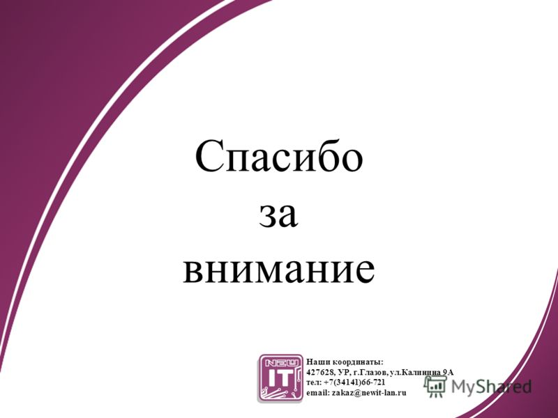 Спасибо за внимание Наши координаты: 427628, УР, г.Глазов, ул.Калинина 9А тел: +7(34141)66-721 email: zakaz@newit-lan.ru