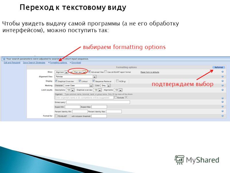 выбираем formatting options подтверждаем выбор Переход к текстовому виду Чтобы увидеть выдачу самой программы (а не его обработку интерфейсом), можно поступить так: