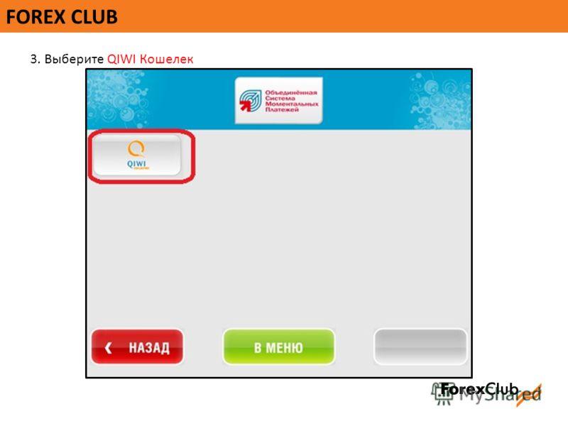 FOREX CLUB 3. Выберите QIWI Кошелек