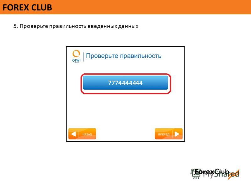 FOREX CLUB 5. Проверьте правильность введенных данных