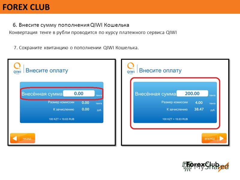 FOREX CLUB Конвертация тенге в рубли проводится по курсу платежного сервиса QIWI 7. Сохраните квитанцию о пополнении QIWI Кошелька. 6. Внесите сумму пополнения QIWI Кошелька