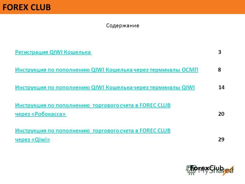 FOREX CLUB Содержание Регистрация QIWI Кошелька Регистрация QIWI Кошелька 3 Инструкция по пополнению QIWI Кошелька через терминалы ОСМПИнструкция по пополнению QIWI Кошелька через терминалы ОСМП 8 Инструкция по пополнению QIWI Кошелька через терминал