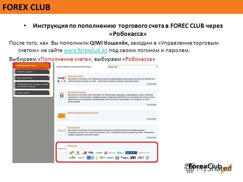 Forex club управление торговым счётом форекс клуб системы