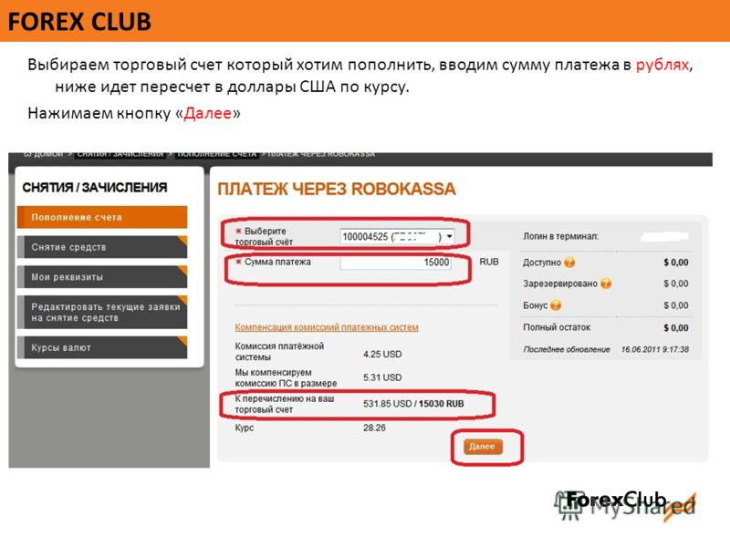 FOREX CLUB Выбираем торговый счет который хотим пополнить, вводим сумму платежа в рублях, ниже идет пересчет в доллары США по курсу. Нажимаем кнопку «Далее»