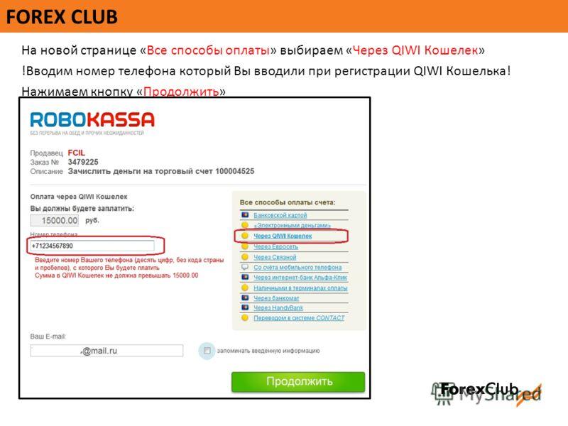 FOREX CLUB На новой странице «Все способы оплаты» выбираем «Через QIWI Кошелек» !Вводим номер телефона который Вы вводили при регистрации QIWI Кошелька! Нажимаем кнопку «Продолжить»
