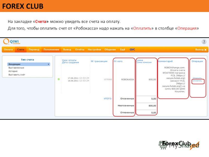 FOREX CLUB На закладке «Счета» можно увидеть все счета на оплату. Для того, чтобы оплатить счет от «Робокасса» надо нажать на «Оплатить» в столбце «Операция»