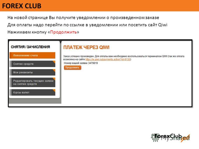 FOREX CLUB На новой странице Вы получите уведомлении о произведенном заказе Для оплаты надо перейти по ссылке в уведомлении или посетить сайт Qiwi Нажимаем кнопку «Продолжить»