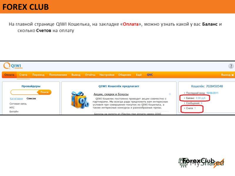 FOREX CLUB На главной странице QIWI Кошелька, на закладке «Оплата», можно узнать какой у вас Баланс и сколько Счетов на оплату