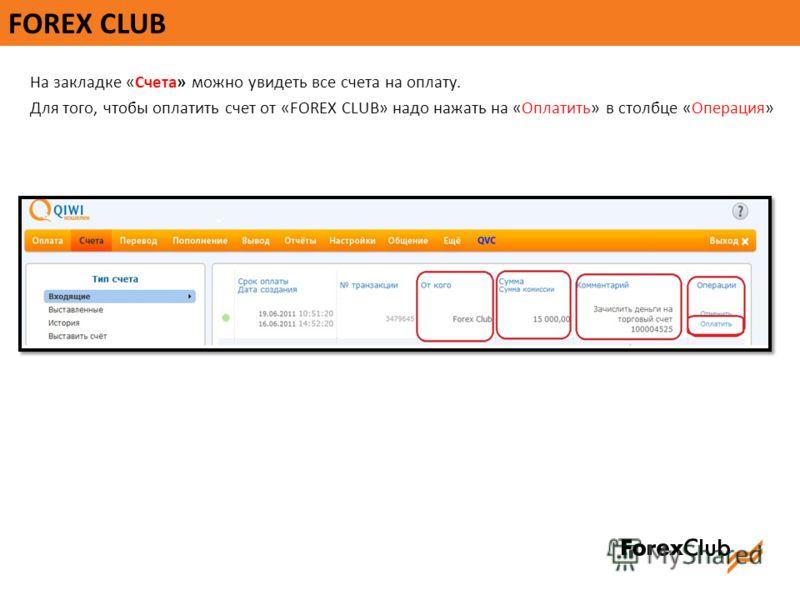 FOREX CLUB На закладке «Счета» можно увидеть все счета на оплату. Для того, чтобы оплатить счет от «FOREX CLUB» надо нажать на «Оплатить» в столбце «Операция»