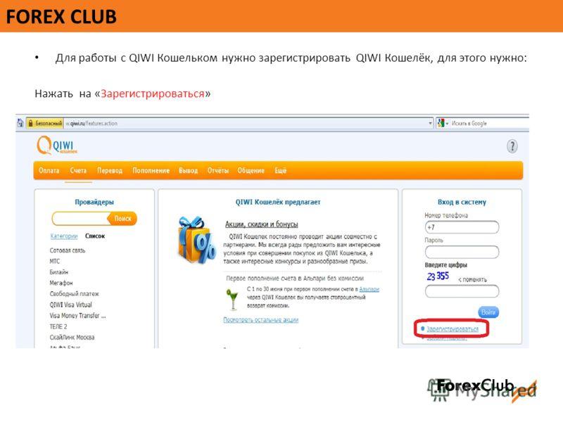 FOREX CLUB Для работы с QIWI Кошельком нужно зарегистрировать QIWI Кошелёк, для этого нужно: Нажать на «Зарегистрироваться»