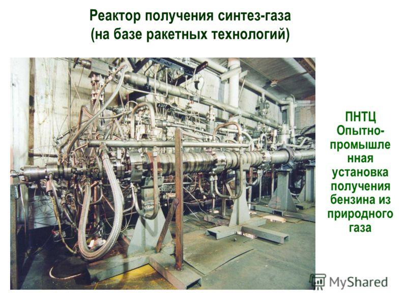 Реактор получения синтез-газа (на базе ракетных технологий) ПНТЦ Опытно- промышле нная установка получения бензина из природного газа
