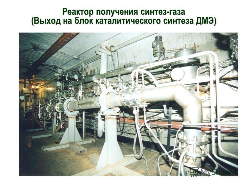 Реактор получения синтез-газа (Выход на блок каталитического синтеза ДМЭ)