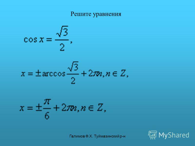 Галимов Ф.Х. Туймазинский р-н Решите уравнения