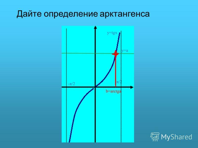 Галимов Ф.Х. Туймазинский р-н Дайте определение арктангенса