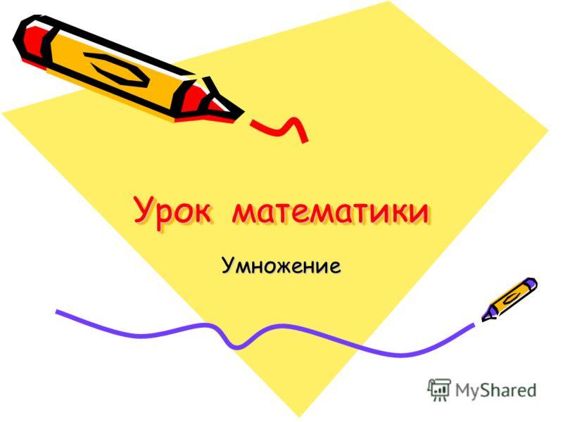 Урок математики Умножение