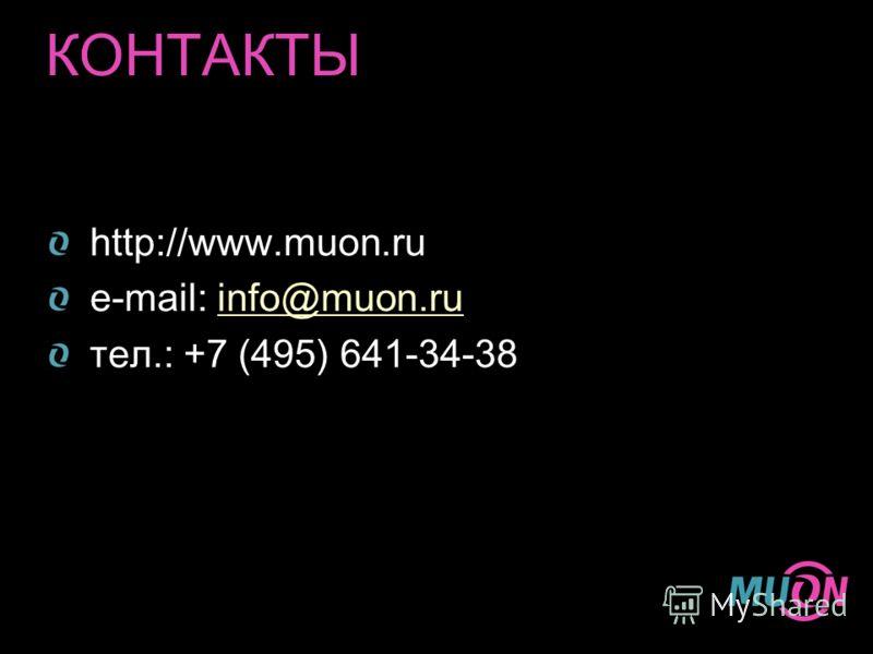 КОНТАКТЫ http://www.muon.ru e-mail: info@muon.ru info@muon.ru тел.: +7 (495) 641-34-38
