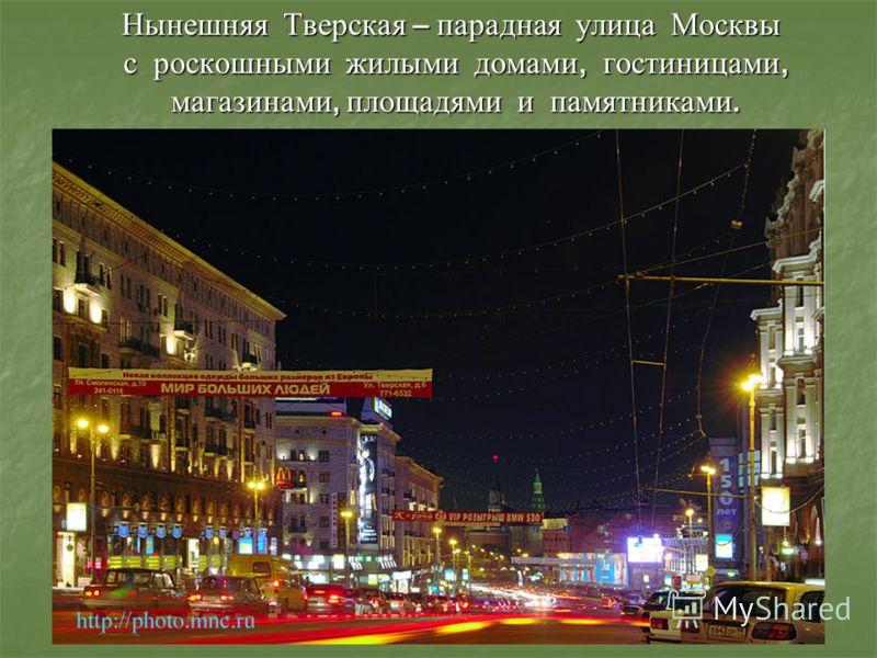 Нынешняя Тверская – парадная улица Москвы с роскошными жилыми домами, гостиницами, магазинами, площадями и памятниками.