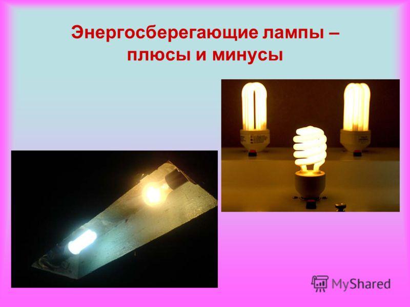 Энергосберегающие лампы – плюсы и минусы
