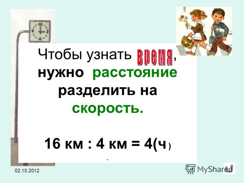18.07.2012 Чтобы узнать, нужно расстояние разделить на скорость. 16 км : 4 км = 4(ч ).