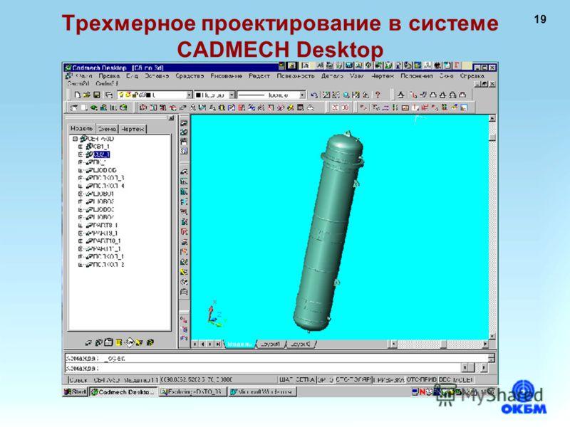 19 Трехмерное проектирование в системе CADMECH Desktop