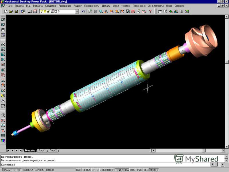 21 Рабочее колесо, спроектированное в системе T-Flex, переданное через STEP-конвертор Ротор электронасоса, спроектированный в системе CADMECH