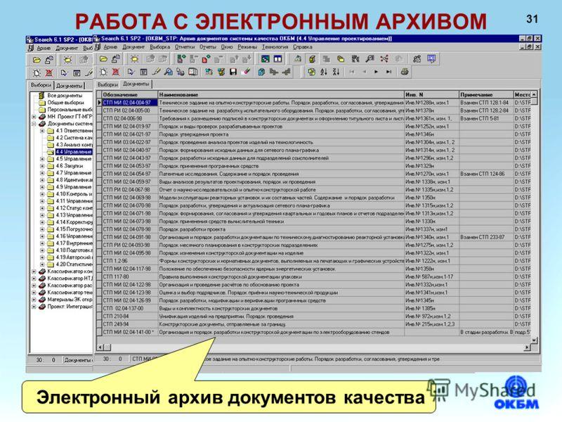 31 РАБОТА С ЭЛЕКТРОННЫМ АРХИВОМ Электронный архив документов качества