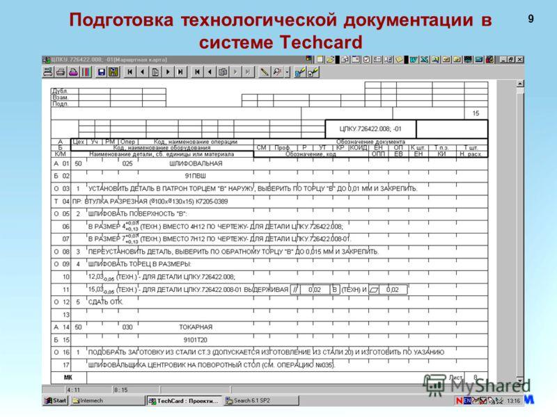 9 Подготовка технологической документации в системе Techcard