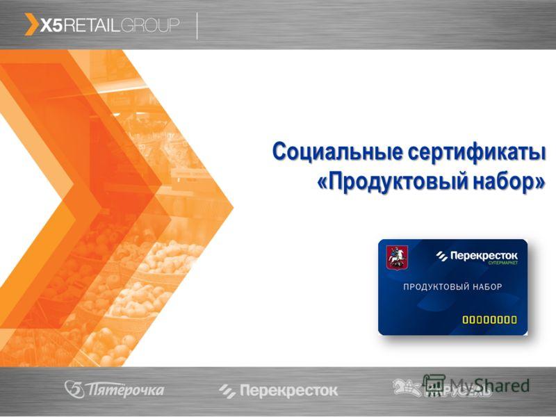 Социальные сертификаты «Продуктовый набор»