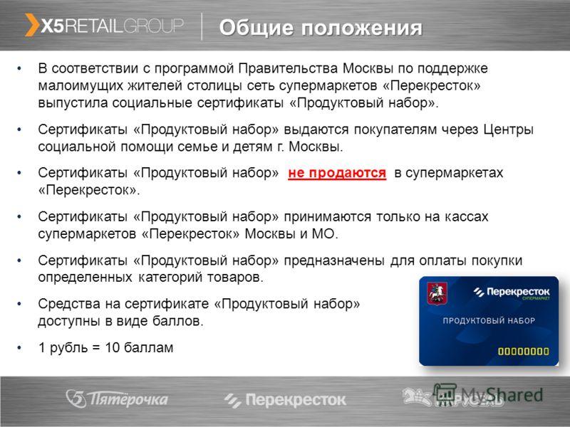 В соответствии с программой Правительства Москвы по поддержке малоимущих жителей столицы сеть супермаркетов «Перекресток» выпустила социальные сертификаты «Продуктовый набор». Сертификаты «Продуктовый набор» выдаются покупателям через Центры социальн